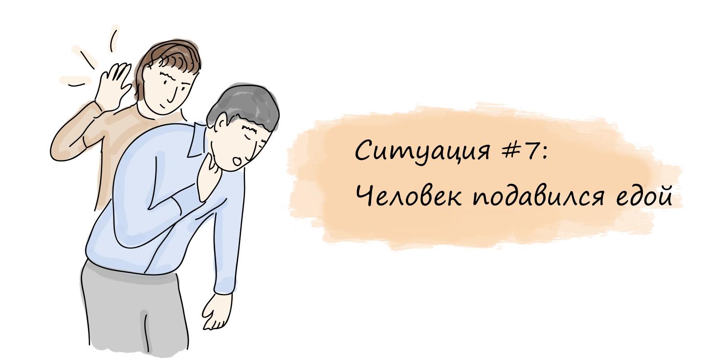 7 - Как не убить человека первой домедецинской помощью. 10 популярных ошибок.