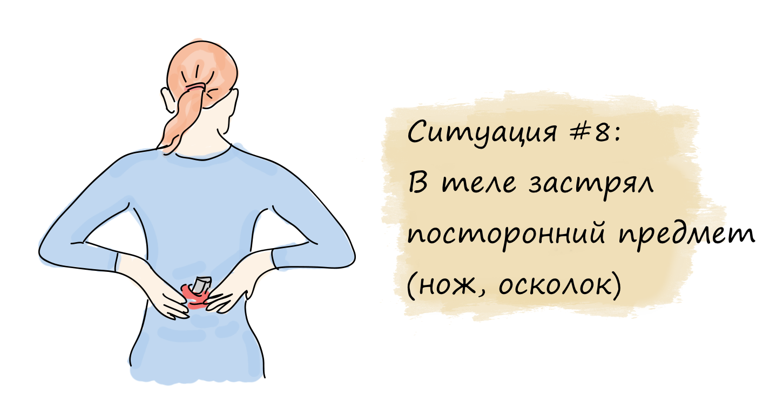 8 - Как не убить человека первой домедецинской помощью. 10 популярных ошибок.