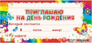 priglasitelnaya na den rozhdeniya 300x141 - Детский праздник своими руками. Оформление и организация